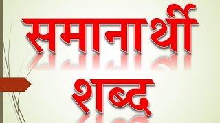 Synonyms In Marathi मराठी समानार्थी शब्द