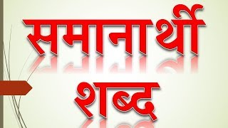 Synonyms In Marathi ।। मराठी समानार्थी शब्द ।। samanarthi shabd bye eStudy7