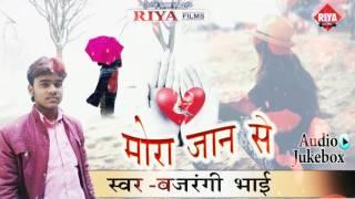 images Mora Jaan Se Ek Baar Dihi Milae Sad Song Bhojpuri Sad Song 2017 New Bajrangi Bhai