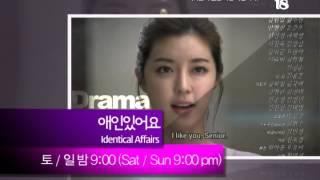 Identical Affairs 애인 있어요 - Korean Drama Preview
