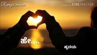 Hey hrudaya avala kannina jothe mathadideya// Hrudaya hrudaya kannada movie //Ramya mouna