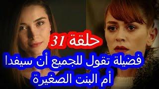 مسلسل فضيلة و بناتها الحلقة 31...فضيلة تقول للجميع أن سيفدا أم البنت الصغيرة