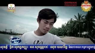 khmer musci   Moha Chher by  Ny Ratana Official MV 2016