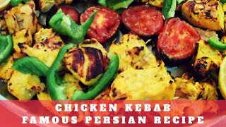 How to Make Chicken Skewer Kebab - Famous Persian Recipe
