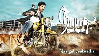 new tamil movies | Naaigal Jaakirathai | Full Movie | tamil full movie 2015 new releases