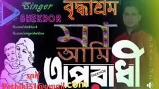 Oporadhi | Ma O Mago Ami Oporadhi Go | Bangla New Song 2018 | Official Video