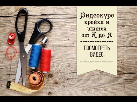 Курсы крой и шитья для начинающих