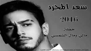 سعد المجرد   حفلة 2016 مالي ومال الشمسي