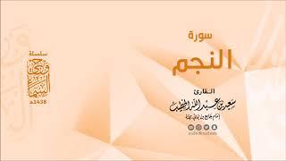 وحي السماء | سورة النجم 1438هـ القارئ سعيد الخطيب