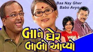Baa Nay Gher Babo Avyo - Superhit Comedy Gujarati Full Natak - Sanjay Goradia