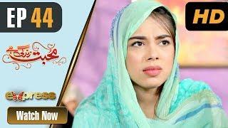 Pakistani Drama | Mohabbat Zindagi Hai - Episode 44 | Express Entertainment Dramas | Madiha