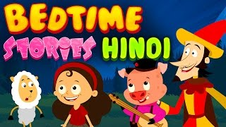 Bedtime Stories in Hindi   International Version   Hindi Stories for Kids and Childrens