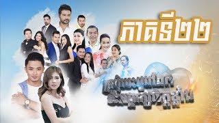 រឿង ក្រមុំបេះដូងដែក ប៉ះអង្គរក្សចិត្តខ្លាំង ភាគទី២២ / Steel Heart Girl / Khmer Drama Ep22