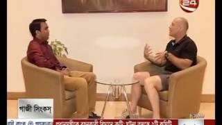 ড্যানি মরিসনের চোখে টিম বাংলাদেশ - CHANNEL 24 YOUTUBE
