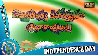 15 August 1947,Wishes in Telugu,Images,Greetings,Whatsapp Video,Happy Independence Day 2018