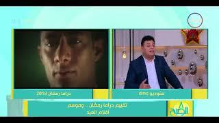 """8 الصبح - لقاء مع... الناقد الفني """" أحمد سعد الدين """" تقييم دراما رمضان ... أفلام العيد"""