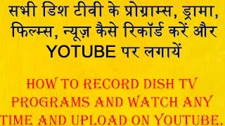 How To Record All Dish Tv/Airtel Dish Program in PC/Laptop For Youtube? TV Drama Record Kaise Kare