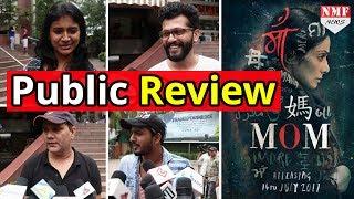 'MOM' Public Review | Sridevi, Nawazuddin Siddqui, Sajal Ali