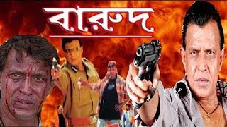 Bengali Super Hit Action Movie Barood {Mithun Chakraborty , Rajatava Dutt}