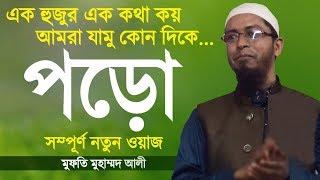 যাচাই বাচাই করে আমল করুন | Importance Of Islamic Education | Mufti Mohammad Ali