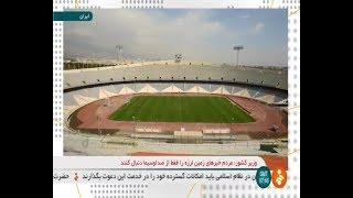 Iran Azadi Sport Complex introduction, Tehran city مجموعه ورزشي آزادي تهران ايران