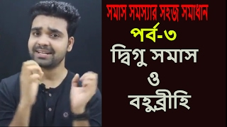 সমাস   বহুব্রীহি সমাস   দ্বিগু সমাস।। বংলা ব্যাকরণ ।।Bangla grammar\ Somas   Saklain oddri