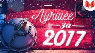 """Лучшее за 2017 год """"Баги, Приколы, Фейлы"""""""
