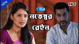 November Rain | Tisha | Shojol | Bangla Drama | Rtv