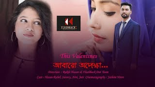 আবারো অপেক্ষা | Abaro Opekkha । Valentines Day Short Film 2019