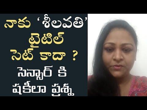 Xxx Mp4 Is Sheelavathi Not An Apt Title For Me Shakeela Questions Censor Board శీలవతి నాకు సెట్ కాదా 3gp Sex