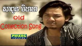 សាពូន មីដាដា, Sapoun Midada, Sapoun Midada Old Collection Song, mp3