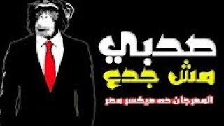 مهرجان صاحبي مش جدع حوده بندق | بندق - تيتو 2018 | مهرجنات تيتو و بندق القمه