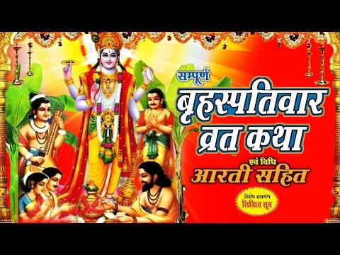 Xxx Mp4 Brihaspativar Vrat Katha गुरुवार व्रत कथा Thursday Fast Bhakti Bhajan Kirtan 3gp Sex