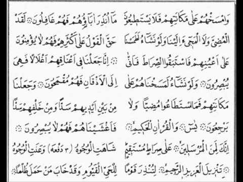 Hizb al-Bahr [w/ TEXT]   Litany of The Sea - written by Imam Abul Hassan Shadhili (RA)