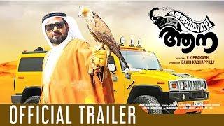 Marubhoomiyile Aana Malayalam Movie Official Trailer | Biju Menon, V.K Prakash