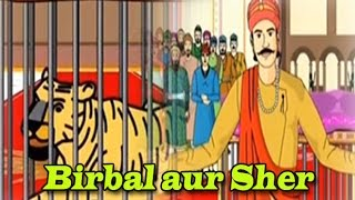 Akber Birble Ki Kahani | Birbal aur Sher | Beautiful Stories For Kids In Hindi