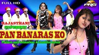PAN BANARAS KO |  Prakash Mali, Shambhoo Meena | Rajasthani Latest Dj Song | Prg FULL HD VIDEO