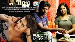 Pizza Malayalam Full Movie | Latest Malayalam Full HD Movie |  Vijay Sethupathi | Remya Nambeesan