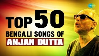 Top 50 Songs of Anjaan Dutta | টপ ৫০ অঞ্জন দত্ত | One Stop Jukebox