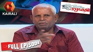 Jeevitham Sakshi: സുകുമാരന് ശോഭയെ കുറിച്ച് പറയാനുള്ളത് എന്ത് ?| 11th January 2017 |  Full Episode