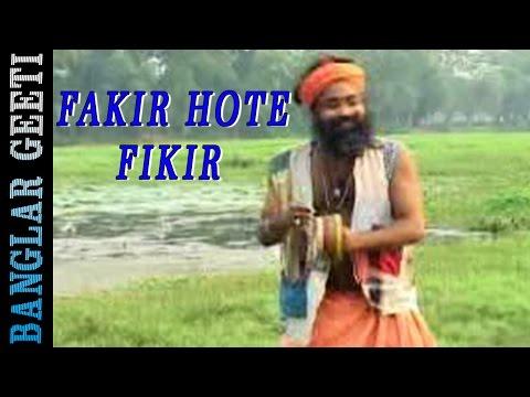 Xxx Mp4 Fakir Hote Fikir Bengali Traditional Song Kartik Khyapa Baul VIDEO SONG Meera Audio 3gp Sex