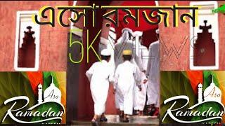 Aso Ramzan | Azadi Kafela | Bangla New Song 2017