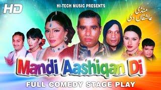 MANDI AASHIQAN DI - NASIR CHINYOTI & KHUSHBOO (FULL DRAMA) - BEST PAKISTANI COMEDY STAGE DRAMA
