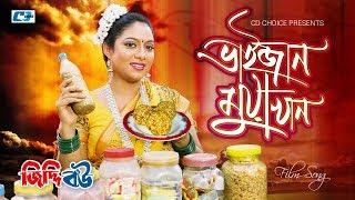 Vaijan Mua Khan | Momtaz | Sabnur | Ferdos | Bangla Movie Song | FULL HD