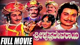 Sri Krishnadevaraya – ಶ್ರೀ ಕೃಷ್ಣದೇವರಾಯ| Kannada Full HD Movie | FEAT. Dr Rajkumar, R Nagendra Rao