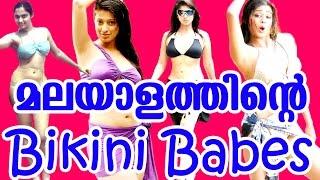 ബികിനി അണിഞ്ഞ  മലയാളി നടിമാർ | malayalam actresses who wear bikini in movies