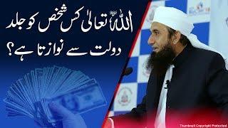 Allah Kis Shaks Doulat Deta Hai? Maulana Tariq Jameel Latest Bayan 5 March 2019