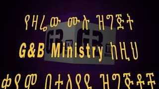 G&B Re Transmit Part 1