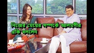 নিজের মেয়ের সম্পর্কে মুখ খুললেন  আলমগীর মিডিয়া তোলপাড় !Alamgir!Akhi Alamgir!Latest Bangla News