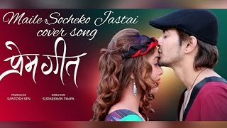 Maile Socheko Jastai || PREM GEET || Superhit Nepali movie song 2016 ||cover by Dibash Pc